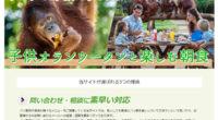 子供オランウータンと楽しむ朝食付き限定プランスペシャルページを公開しました!子供オランウータンと朝食を楽しめるスペシャルプラン!バリ島ウブド手前のスカワティにあるバリ動物園にて、朝食を子供オランウータンを眺めながら堪能で...