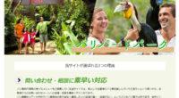 バリ バード パークスペシャルページを公開しました!南国の植物が広がる広大な敷地に様々な種類の鳥が暮らすナチュラルパーク!バリバードパークは、バリ島ウブドへ行く途中のバトゥブラン村に位置する、2ヘクタールの敷地に約250...