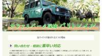 バリ サファリ&マリンパーク探検 バリトレイルスペシャルページを公開しました!人気のサファリパークを4×4ジープで探検しながら自然のままに暮らす動物に出会う!バリ島でも人気の高いサファリパークを、4×4クラシックジープで...