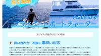 Astina クルーズスペシャルページを公開しました!貸切ボートでバリ島周辺の美しい海を贅沢なプライベートクルーズ満喫!Astina クルーズは、バリ島からレンボンガン島へのクルーズを楽しめる貸切ボートです。プライベート...