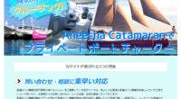 Aneecha Catamaran クルーズスペシャルページを公開しました!快適で豪華なセーリングボートをチャーター!贅沢なクルーズを満喫!Aneecha Catamaranクルーズは、セーリングボート・Aneecha ...