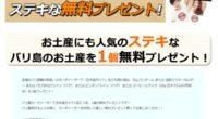 日本語ガイドのご利用でステキな無料プレゼントページを公開しました!至福のバリ島観光取扱いのカーチャーターで、日本語ガイドをご利用の場合、ステキなバリ島のお土産を1個プレゼントします!至福のバリ島観光のカーチャーターで日本...