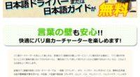 日本語ドライバー or 日本語ガイドが無料ページを公開しました!至福のバリ島観光取扱いのカーチャーターでは、車種により、簡単な日本語を話す日本語ドライバーまたは、日本語ガイドを無料でお付けします!車種毎にことなりますので...