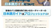 至福のバリ島観光取り扱いカーチャーターの日本語ガイドについてページを公開しました!至福のバリ島観光取扱いのカーチャーターの日本語ガイドは、ガイドのプロフェッショナル!バリ島観光ツアー中は、余計な話をすることなく、観光ガイ...