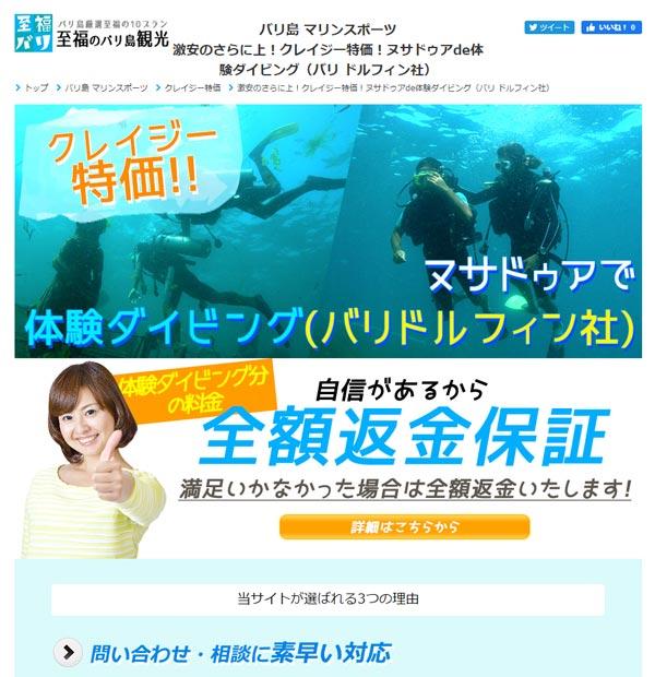 ヌサドゥアde体験ダイビング(バリ ドルフィン社)