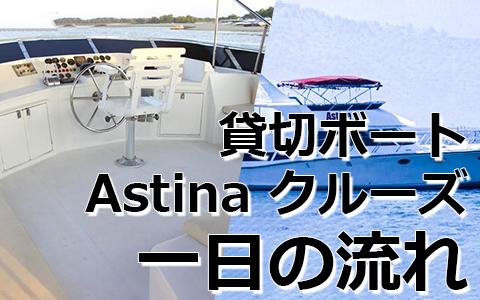 トキメキバリ島観光 厳選 Astina クルーズ 一日の流れ