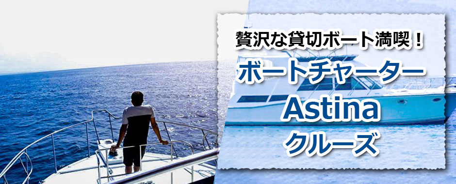 トキメキバリ島観光 厳選 Astina クルーズ