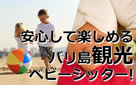トキメキバリ島観光 厳選 ベビーシッターサービス 特徴