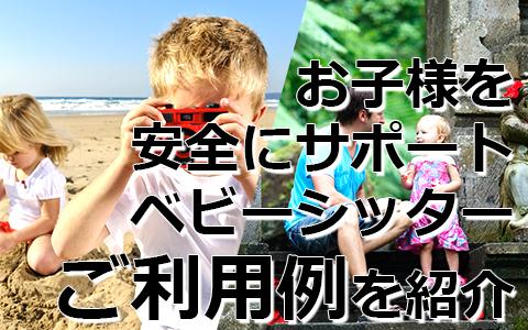 トキメキバリ島観光 厳選 ベビーシッターサービス ご利用例をご紹介