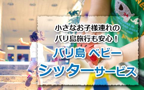 トキメキバリ島観光 厳選 ベビーシッターサービス