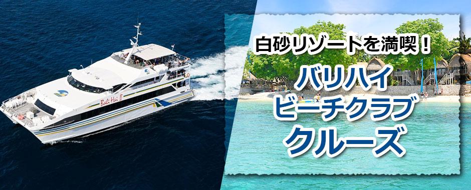 トキメキバリ島観光 バリハイ ビーチクラブクルーズ