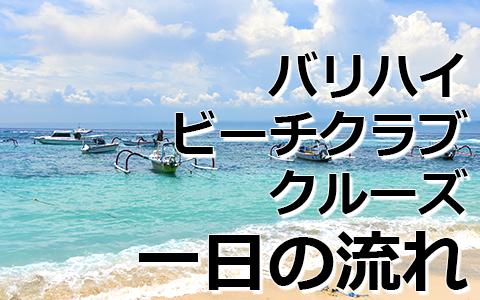 トキメキバリ島観光 バリハイ ビーチクラブクルーズ 一日の流れ