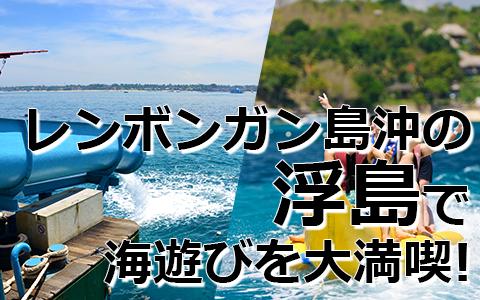 トキメキバリ島観光 厳選クルージング バリハイ リーフクルーズ 特徴