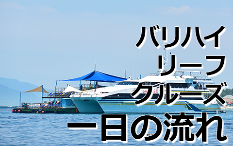 トキメキバリ島観光 厳選クルージング バリハイ リーフクルーズ 一日の流れ