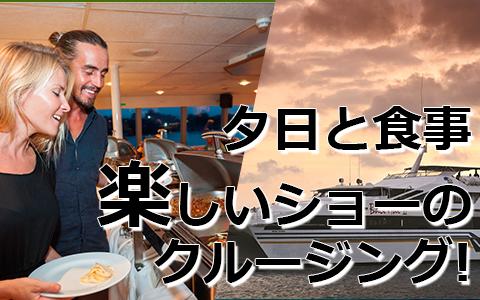 トキメキバリ島観光 厳選クルージング バリハイ サンセット・ディナークルーズ 特徴