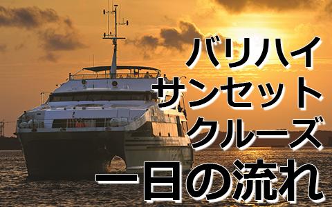 トキメキバリ島観光 厳選クルージング バリハイ サンセット・ディナークルーズ 一日の流れ