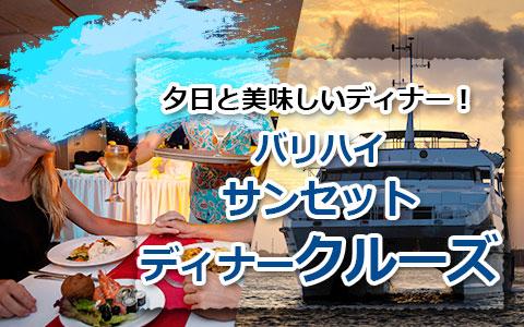 トキメキバリ島観光 厳選クルージング バリハイ サンセット・ディナークルーズ