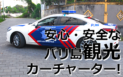 トキメキバリ島観光 厳選カーチャーター 警察エスコートサービスバリ 特徴