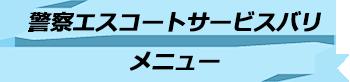 トキメキバリ島観光 厳選カーチャーター 警察エスコートサービスバリ メニュー
