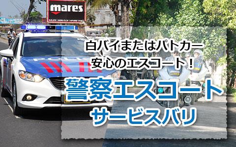 トキメキバリ島観光 厳選カーチャーター 警察エスコートサービスバリ