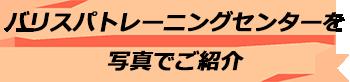 トキメキバリ島観光 厳選 バリ スパ トレーニング センター 写真で見る