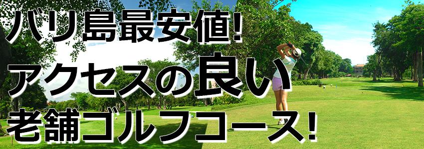 トキメキバリ島観光 厳選 バリ ビーチ ゴルフ 特徴