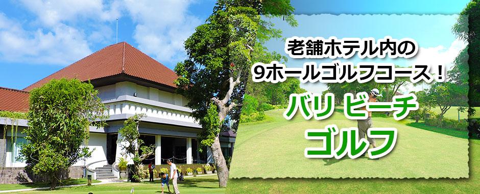 トキメキバリ島観光 厳選 バリ ビーチ ゴルフ