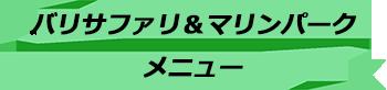 トキメキバリ島観光 厳選動物ふれあい バリ サファリ&マリンパークメニュー
