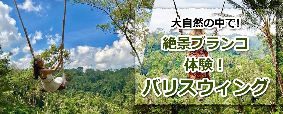 トキメキバリ島観光 厳選アクティビティ バリ スウィング