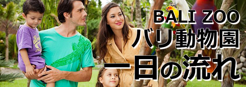 トキメキバリ島観光 厳選動物ふれあい バリ動物園(バリズー) 一日の流れ