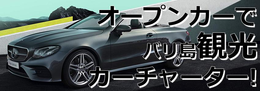 トキメキバリ島観光 厳選カーチャーター ベンツ E250クラスカブリオレ 特徴