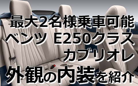 トキメキバリ島観光 厳選カーチャーター ベンツ E250クラスカブリオレ 外観や内装をご紹介