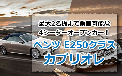 トキメキバリ島観光 厳選カーチャーター ベンツ E250クラスカブリオレ