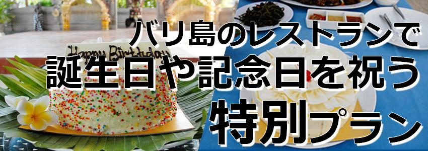 トキメキバリ島観光 厳選 カーチャーター お誕生日・記念日プラン 特徴