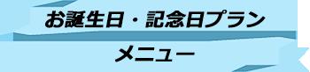トキメキバリ島観光 厳選 カーチャーター お誕生日・記念日プラン メニュー