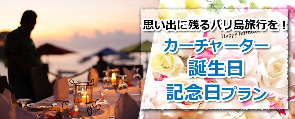 トキメキバリ島観光 厳選 カーチャーター お誕生日・記念日プラン