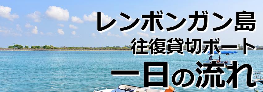 トキメキバリ島観光 厳選マリンスポーツ レンボンガン島往復貸切ボート 一日の流れ