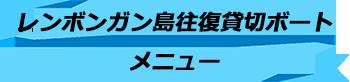 トキメキバリ島観光 厳選マリンスポーツ レンボンガン島往復貸切ボート メニュー