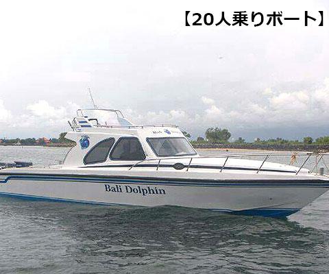 20人乗りのボートもご用意しています
