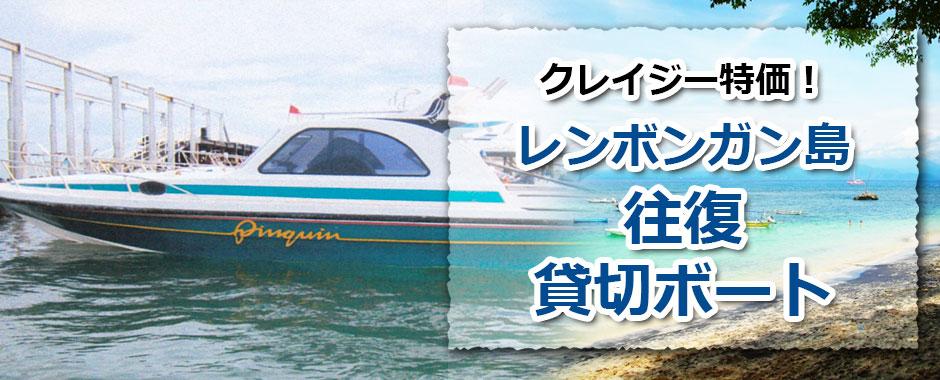 トキメキバリ島観光 厳選マリンスポーツ レンボンガン島往復貸切ボート