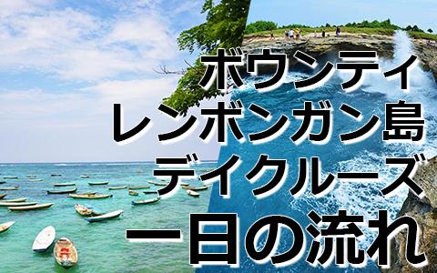 トキメキバリ島観光 厳選クルージング ボウンティ レンボガン島デイクルーズ 一日の流れ