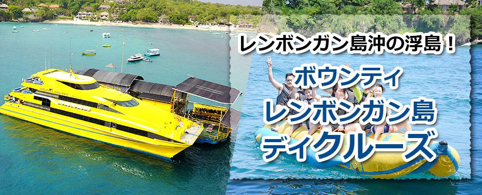トキメキバリ島観光 厳選クルージング ボウンティ レンボガン島デイクルーズ