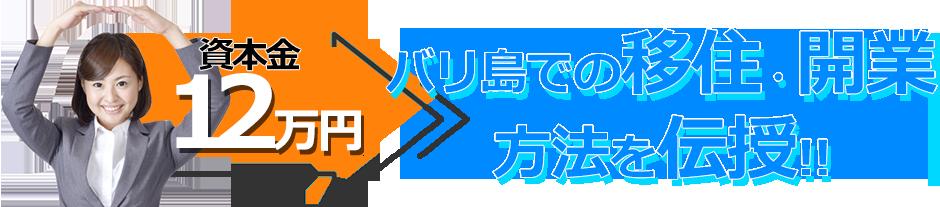 トキメキバリ島観光 資本金12万円!バリ島移住・開業の方法をお教えします!