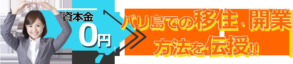 トキメキバリ島観光 資本金0円!バリ島移住・開業の方法をお教えします!
