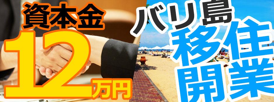 トキメキバリ島観光 資本金12万円でバリ島移住・開業