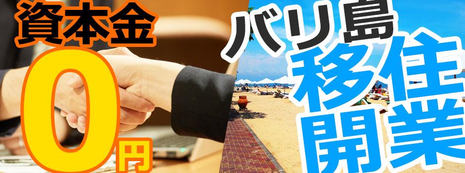 トキメキバリ島観光 資本金0円でバリ島移住・開業