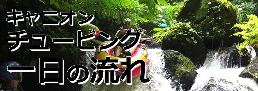 トキメキバリ島観光 厳選アクティビティ キャニオンチューブ 一日の流れ
