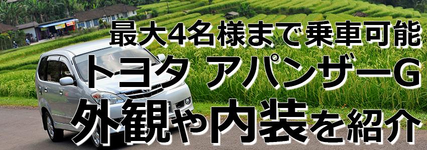 トキメキバリ島観光 厳選 カーチャーター トヨタ アパンザーG 外観や内装をご紹介