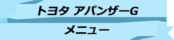 トキメキバリ島観光 厳選 カーチャーター トヨタ アパンザーG メニュー