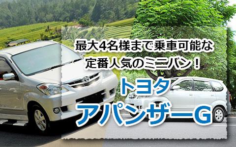 トキメキバリ島観光 厳選 カーチャーター トヨタ アパンザーG